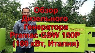 Обзор Дизель Генератора Pramac GSW 150P 100 кВт, Италия