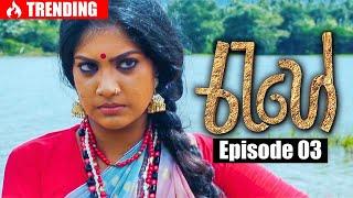Rahee - රැහේ | Episode 03 | 12 - 05 - 2021 | Siyatha TV Thumbnail