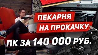 Пекарня на прокачку. Геймерский ПК за 140 000 рублей