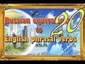 20 Phrasal verbs - Russian equivalents - TO PUT - (B2-C2)
