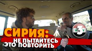 СИРИЯ: не пытайтесь это повторить! Посетить Хомс без разрешения.