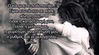 John Legend All Of Me ( GREEK LYRICS )