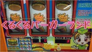 【メダルゲーム】くるくるバーガーランド【JAPAN ARCADE】