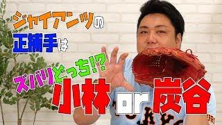 【ズバリ言います】小林 or 炭谷 巨人のキャッチャーはどっち!?