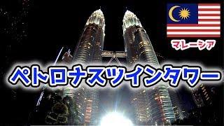 マレーシアのペトロナスツインタワーに行ってみた。