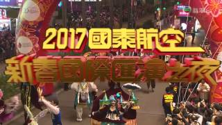 Publication Date: 2017-02-03 | Video Title: TVB-2017新春國際匯演之夜(鳳騰舞躍賀新禧)-東華三院