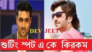 DEV AND JEET WHO IS BETTER IN SHOOTING SPOT?  HOICHOI UNLIMITED AND OTHERS FILM EXPERIENCE   
