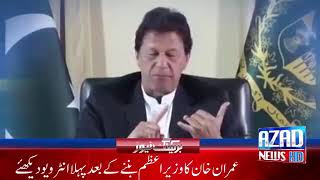 First  interview of  prime ministe Imran Khan  To the Media chennals Most popular And best