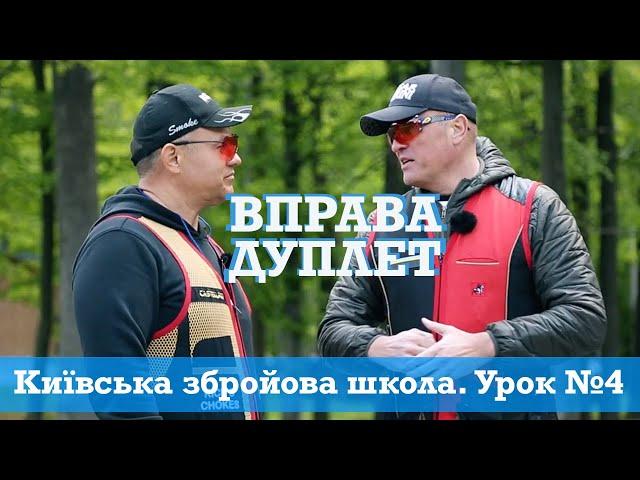 Київська збройова школа. Урок №4. Дуплет | #CПОРТІНГ