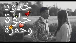 يا ام خدود حلوة وحمرة _ حسن شاكوش _ حالات واتس 2019