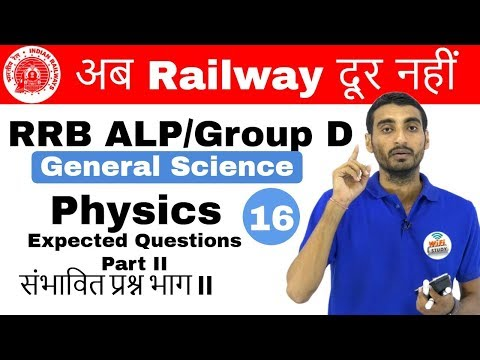 9:00 AM RRB ALP/Group D I General Science by Vivek Sir |Expected ques2 |अब Railway दूर नहीं I Day#16