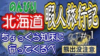 【のんびり北海道】暇人旅行記 #1