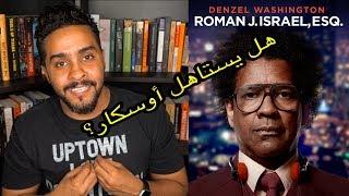 مراجعة فلم  Roman J. Israel, Esq