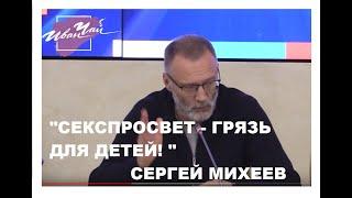 """СЕРГЕЙ МИХЕЕВ: """"СЕКСПРОСВЕТ- ПОПЫТКА ЗАМАЗАТЬ ДЕТЕЙ ГРЯЗЬЮ!"""""""