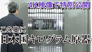 日本国キログラム原器紹介【産総研公式】
