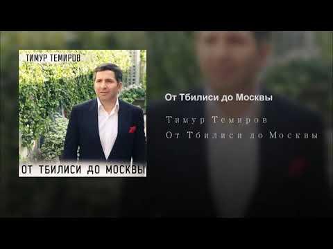 Тимур Темиров - От Тбилиси до Москвы
