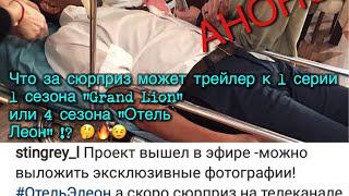 """АНОНС К 1 СЕРИИ 4 СЕЗОНА """"ОТЕЛЬ ЭЛЕОН""""   GRAND LION 1 СЕЗОН !?"""