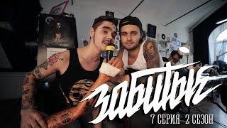 ЗАБИТЫЕ и Дима Лаврентьев (Alai Oli) - Да пора бы уже (7 серия 2 сезон)