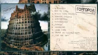 Download Oxxxymiron   «GorGoroD» Весь Альбом ! 2015  Плюс Субтитры Mp3 and Videos