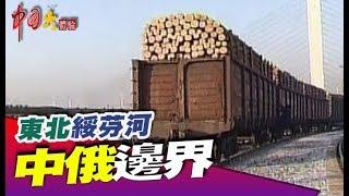 入境隨俗闖俄國 語言、商貿一把罩《中國大體驗》第26集 東北 綏芬河
