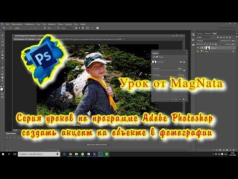Урок от MagNata Adobe Photoshop создать акцент на объекте в фотографии