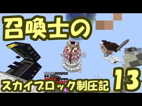 【Minecraft】召喚士のスカイブロック制圧記 part13【ゆっくり実況】