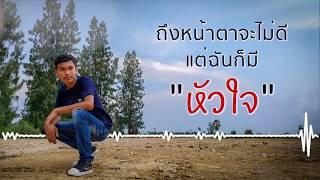 ปี้(จน)ป่น - เอ มหาหิงค์ feat.บัว กมลทิพย์ [Ringtone]