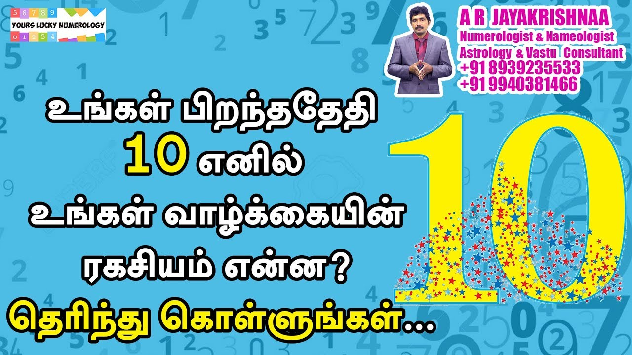 Numerology 10 in Tamil, Number 10 Numerology Life Path in Tamil, Number 10  Numerology in Tamil