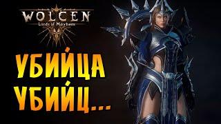 СПУСТЯ 12 ЧАСОВ ИГРЫ в Wolcen: Lords of Mayhem!