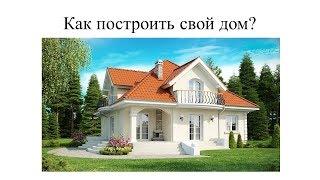 Как построить свой дом  Выбор участка, проекта и типа дома