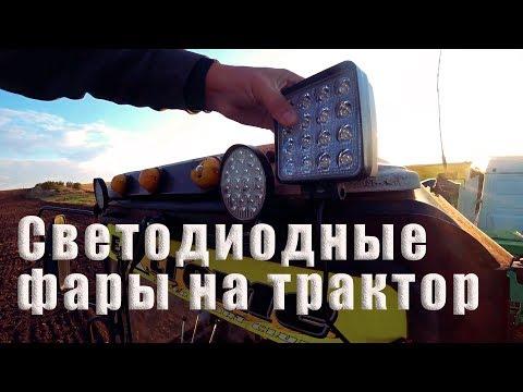 Светодиодные фары на трактор! LED лампы.