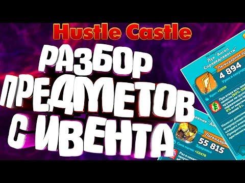 Обзор предметов с ивента!🤔Hustle Castle
