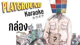 กล่อง - Playground (Karaoke)