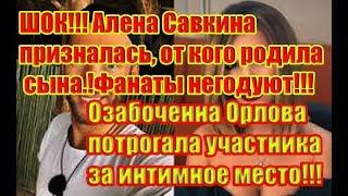 Дом 2 Новости 22 Мая 2019 (22.05.2019)