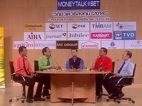 MONEY TALK - วิถีชีวิตวิธีลงทุน (2014) - กรกฏาคม 2557