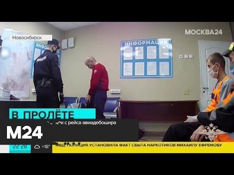 В Новосибирске сняли с рейса авиадебошира - Москва 24