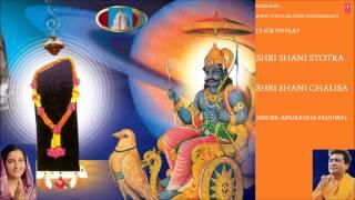Shani Chalisa, Stotra By Anuradha Paudwal [Full Song] I Shri Shani Aaradhana