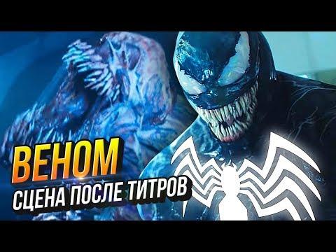 ПОЯВЛЕНИЕ КАРНАЖА | Сцена после титров Венома, что показали после титров Venom
