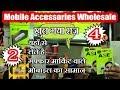 Mobile Accessories Wholesale Market l Mobile Phone Repairing Tools  Wholesale Market l Gaffar Market