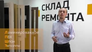 видео Как выбрать межкомнатные ламинированные двери