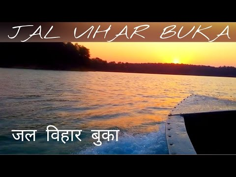 JAL VIHAR BUKA | Korba Chhattisgarh | By Aman Bhagat(Mr.AWESOME)