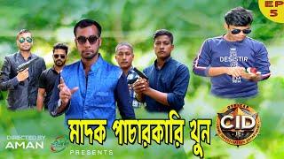 দেশী CID বাংলা PART 5 | Murder of Drug traffickers | Bangla Funny Video |  all in one bd