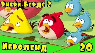 Мультик Игра для детей Энгри Бердс 2. Прохождение игры Angry Birds [20] серия