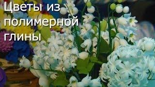 Цветы из полимерной глины - видео мастер-класс(http://leonardohobby.ru/ Видео мастер-класс о технике работы с полимерной глиной, Изготовление цветка гиацинта своими..., 2014-04-25T09:07:06.000Z)