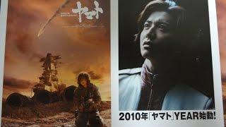 SPACE BATTLESHIP ヤマト 2010 映画チラシ 【映画鑑賞&グッズ探求記 映...