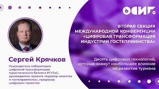 Сергей Крячков, «Десять цифровых технологий, которые окажут наибольшее влияние на развитие туризма»