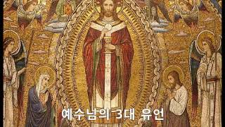 예수님의 3대 유언 (2020.5.1)