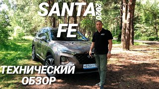 Обзор автомобиля Hyundai Santa Fe 2019 тест драйв
