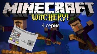майнкрафт : Witchery - АЛТАРЬ И ПЕРЕГОННЫЙ КУБ (4 серия)