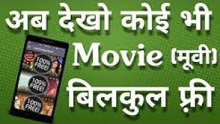 Top 1 Best Movie App To Watch FREE Movies And TV Shows 2018.